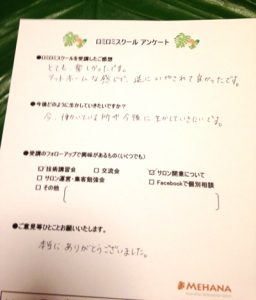 澤田さんアンケート