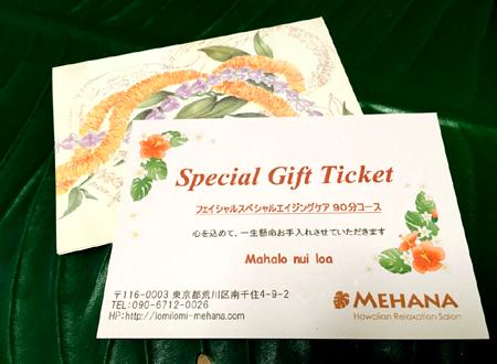 プレゼントチケット2